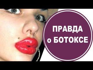 Косметология: тренды, уколы красоты, ботокс . Мифы. Главные вопросы врачу-дермато...