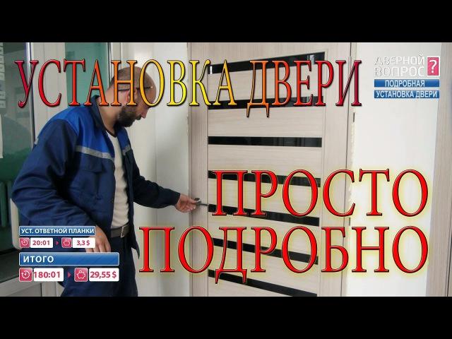УСТАНОВКА ДВЕРИ своими руками ПРАВИЛЬНО ПОШАГОВО ПОДРОБНО full proper installation interior doors