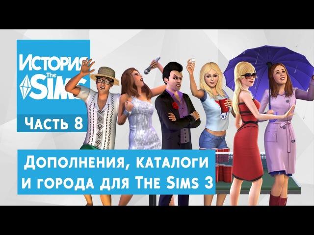 История The Sims. Часть 8 - Дополнения, каталоги и города для The Sims 3