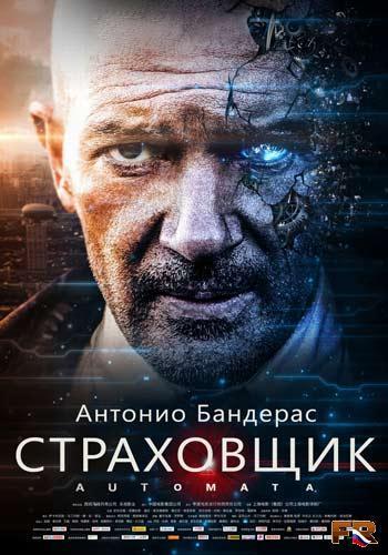 СТРАХОВЩИК (2014)