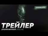 DUB | Трейлер №1: «Чужой: Завет / Alien: Covenant» 2017