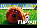 Глагол to FLIP OUT из мультфильма Тайная Жизнь Домашних Животных / The Secret Life of Pets
