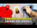 СИМУЛЯТОР КОЗЛА Адский бог качек! - 2