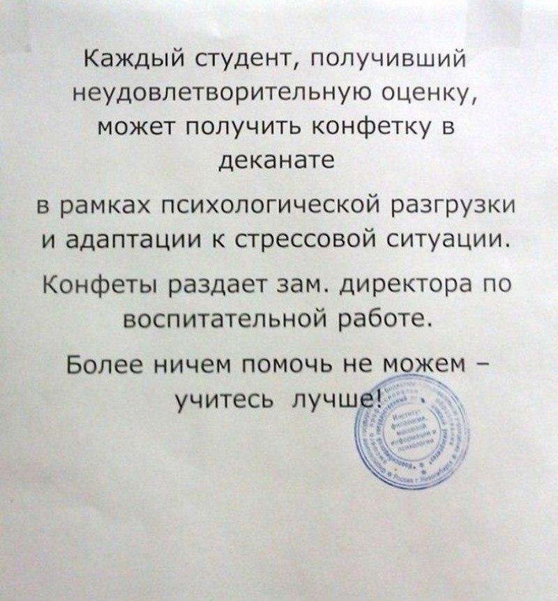Объявления для студентов ZEQitiiOgyA