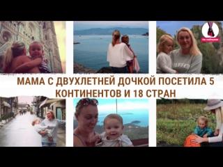 Мама с двухлетней дочкой посетила 5 континентов и 18 стран