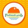 Рыбный День - ДОСТАВКА РЫБЫ И МОРЕПРОДУКТОВ