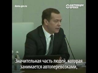 Медведев о дальнобойщиках