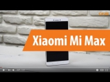 Распаковка Xiaomi Mi Max ⁄ Unboxing Xiaomi Mi Max
