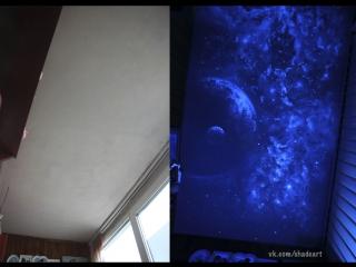 Космос. Роспись потолка невидимой при дневном свете краской. 2 лампы.