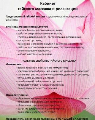 цитаты про тайский массаж с картинками