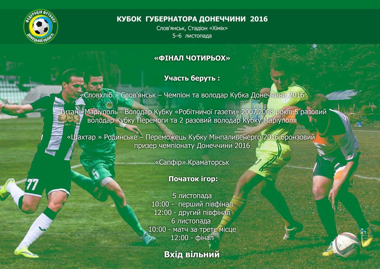 """Полуфиналы и финалы состоятся 5 и 6 ноября в городе Славянск, на стадионе """"Химик""""."""