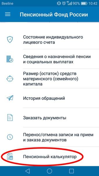 Федеральный закон о трудовых пенсиях по старости в российской федерации