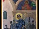 Явление Светописанного образа Пресвятой Богородицы в Русском на Афоне Свято-Пантелеимоновом монастыре (1903). 3 сентября