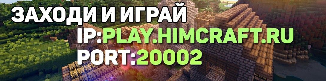 Сервер Майнкрафт ПЕ - HimCraft