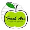 Fresh Art | Студия веб-дизайна ❶