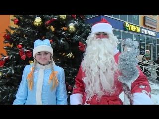Дедушка Мороз и Снегурочка приглашают на Новый Год!