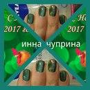 Инна Чуприна фото #26