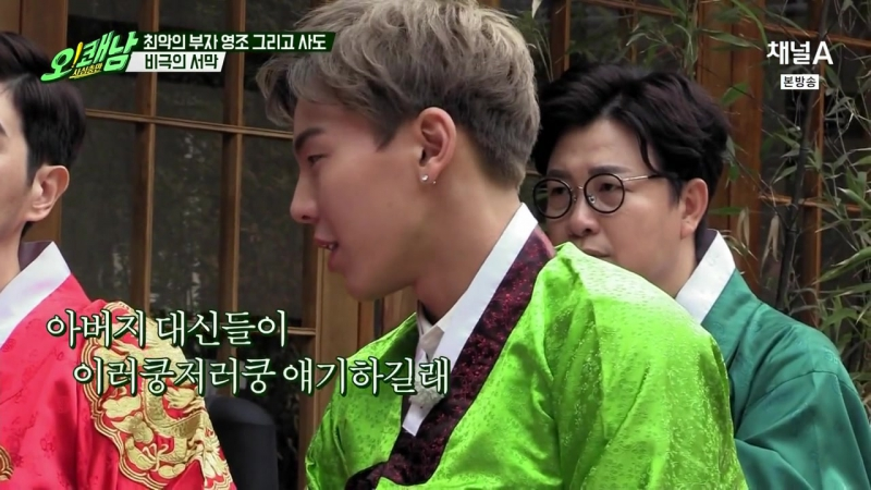 [VK][15.04.2017] Oh! Cool Guys (오!쾌남) EP.03 (Shownu)