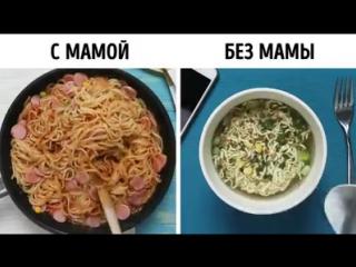 С мамой и без мамы. Почувствуй разницу.
