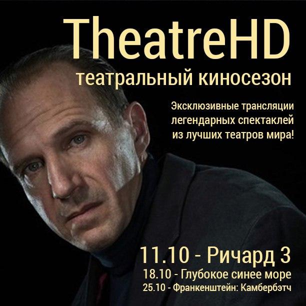 Афиша Владивосток Theatre HD. Театральный киносезон 2016-2017