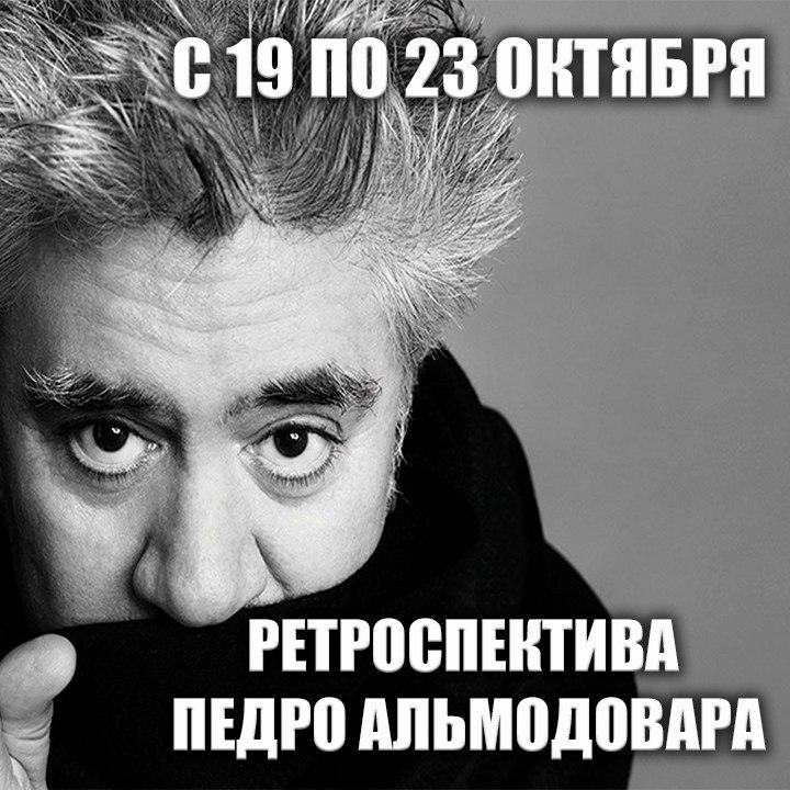 Афиша Владивосток РЕТРОСПЕКТИВА ПЕДРО АЛЬМОДОВАРА