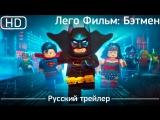 Лего Фильм: Бэтмен (The Lego Batman Movie) 2017. Трейлер русский дублированный [1080p]
