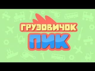 Волшебный грузовичок Пик - развивающий мультфильм для детей. Большой сборник. Вс