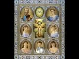 Жанна Бичевская - песня о святых царственных мучениках