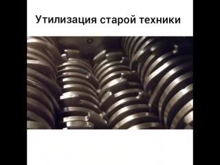 [Kavkaz vine] утилизация старой техники