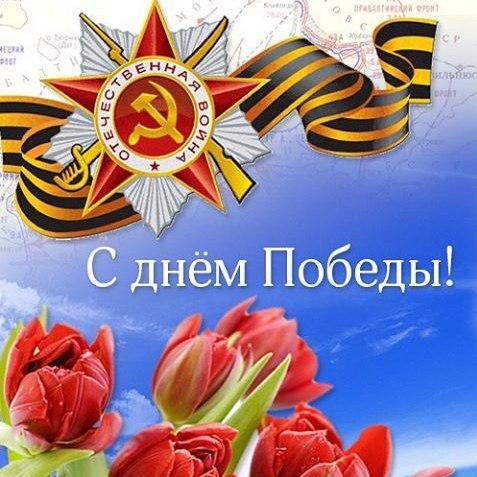 С Великим праздником! С Днём Победы!evabond.ru#9мая #деньпобеды #гор