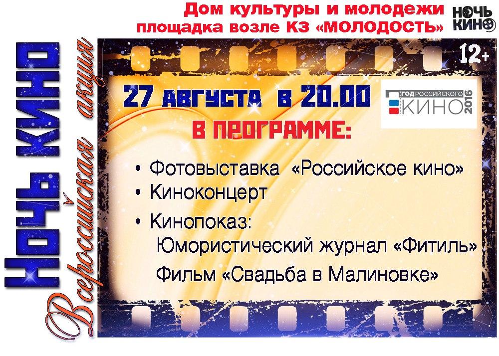 """Всероссийская акция """"Ночь кино"""" в Пущино!"""