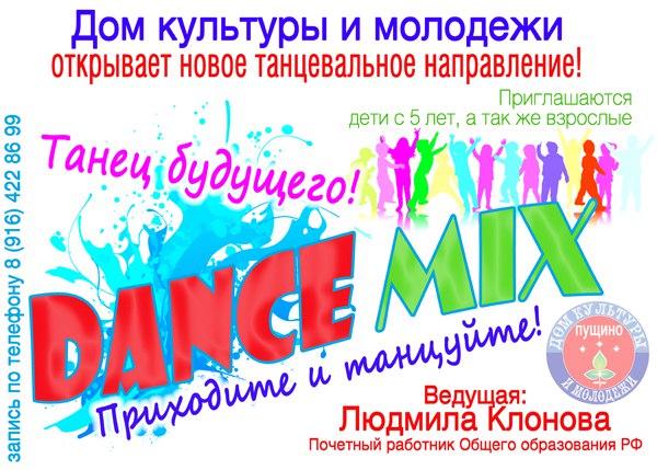 Новое танцевальное направление! Dance Mix!