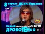 Дроботенко Слободской 8 апреля 2017