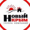 Строительная компания Новый Крым в Севастополе