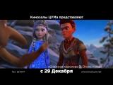 Снежная королева 3_Ц_с 29.12-11.01