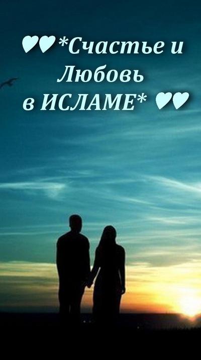 Пожеланием доброго, исламские картинки с надписью про любовь