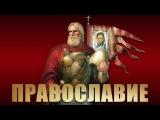 Иеромонах Роман - Русь ещё жива!