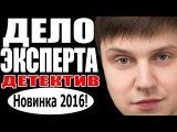 Дело эксперта 2016 Детективы 2016, русские криминальные сериалы