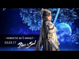 Blade&Soul - новости за 5 минут - 03.03.17
