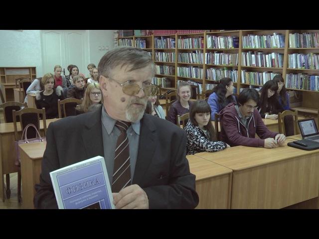 Презентация учебника «Физика. Основные законы, понятия, формулы и задания» - 11 октября 2016 г.