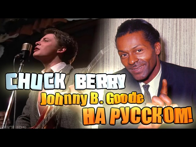 Chuck Berry - Johnny B. Goode (COVER НА РУССКОМ)
