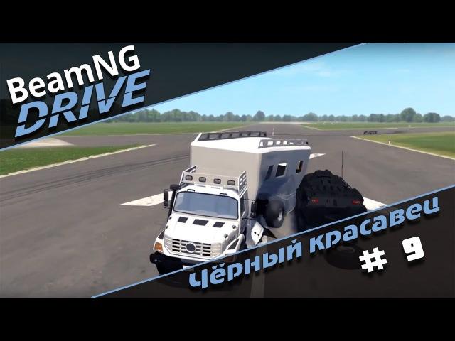 BeamNG Drive ЧЕРНЫЙ КРАСАВЕЦ 9