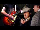 Sherlock Holmes Soviet vs BBC Music Rock Cover