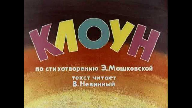 Мультфильм Клоун из сборника Веселая карусель №9