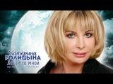 Катерина Голицына - Летай со мной