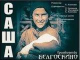Саша  1930 Советская немая драма