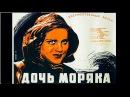 Дочь моряка— 1941 Советский приключенческий фильм