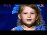 Диана Козакевич в полуфинале Украна ма талант!