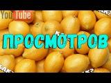 10 000 000 ПРОСМОТРОВ