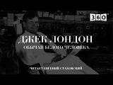 Джек Лондон - Обычай белого человека
